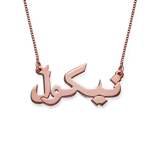 Personalized 18k Rose Gold Arabic Name Mass Jewellery
